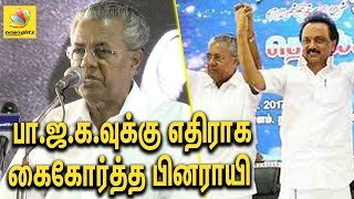 Kerala Chief Minister Speech Against Bjp