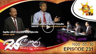Hiru TV Salakuna | Kamal Gunaratne | Dr. Anuruddha Padeniya | EP 231 | 2020-03-30
