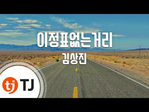 [TJ노래방] 이정표없는거리(Disco) - 김상진 (Kim Sang Jin) / TJ Karaoke