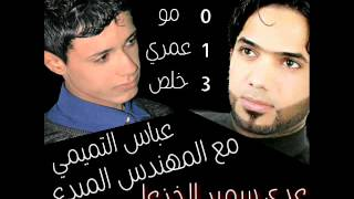 عباس التميمي وينك موعمري خلص