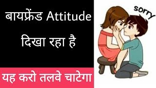 Boyfriend Show in attitude | No tension i will solve now your problem | VIJAY LOVE TIPS