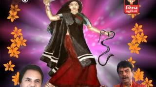 Mogal Chedta Kalo Nag(Original)- Hemant Chauhan-Mogal Maa