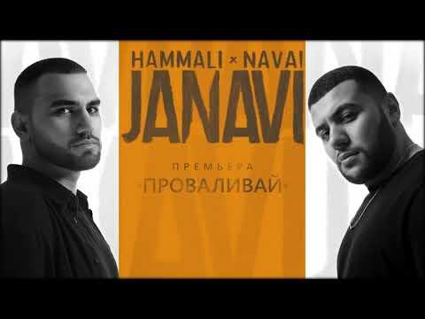 HammAli & Navai - Проваливай (2018 JANAVI)
