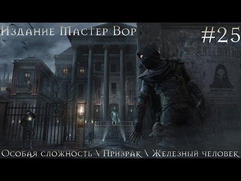25) Thief (Завещание леди Кристины) [Особая сложность, Призрак, Железный человек, Ultra High, 1080p]