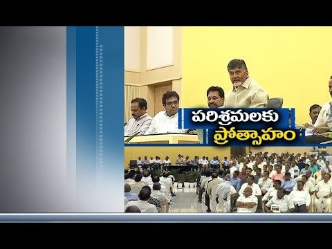 Rs 2500 Cr Subsidy to Industrialists | Announces CM Chandrababu