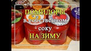 Помидоры 🍅 в собственном соку на зиму.🍅 ВКУСНО до последней капли сока!