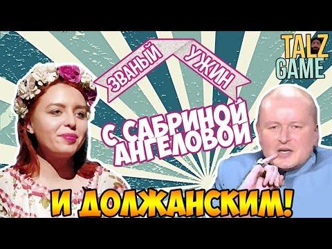 [МЕГА ТРЕШ] Званый ужин Сабрина Ангелова (И Должанский) ОБЗОР