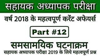 69000 Written Exam | Current Affairs 2018 In Hindi Part 11 | Supertet Current Affairs Dec 2018 |