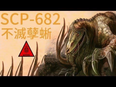 【SCP基金會】SCP-682 -不滅孽蜥