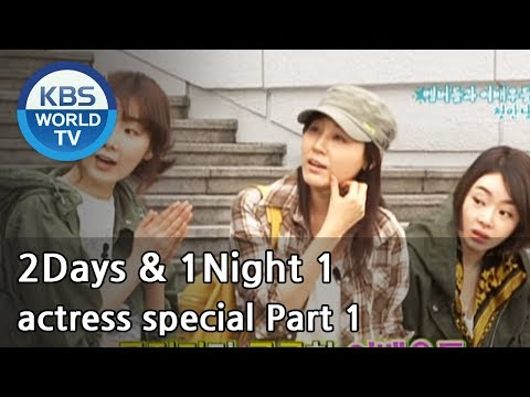 2 Days and 1 Night Season 1 | 1박 2일 시즌 1 - actress special, par 1