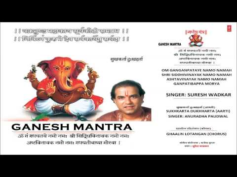 Ganesh Mantra Suresh Wadkar Sukhkarta Dukhharta Ghaalin Lotangan...