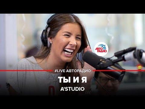 А-Студио - Ты и я (LIVE)
