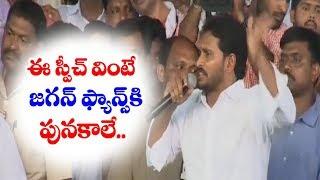ఈ స్పీచ్ వింటే జగన్ ఫ్యాన్స్ కి పూనకాలే | Ys Jagan Mind Blowing Speech | Top Telugu Media