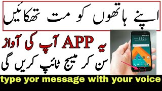 type your message with your voice (Gboard latest feature) Urdu Hindi (tutorial)