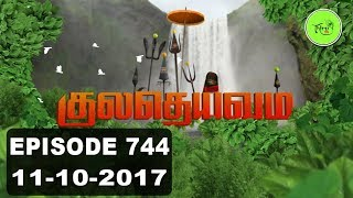 Kuladheivam SUN TV Episode - 744 (11-10-17)