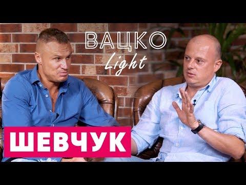 Шевчук - о раздевалке Сборной на ЕВРО 2016 и угрозах президента - #1 Вацко Light