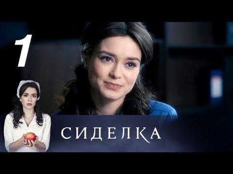 Сиделка. 1 серия (2018) Остросюжетная мелодрама @ Русские сериалы