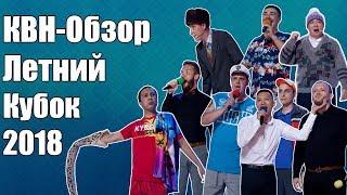 КВН-Обзор Летний Кубок 2018