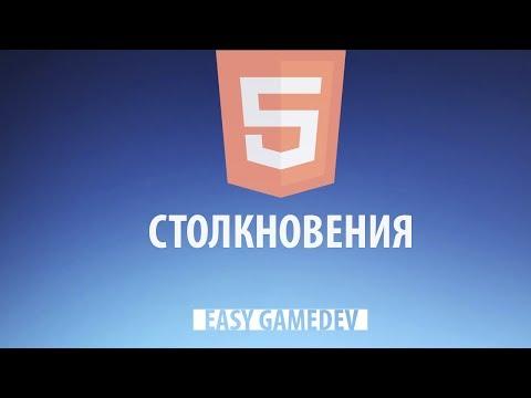 Как создать игру на HTML5 - 19 - Столкновения