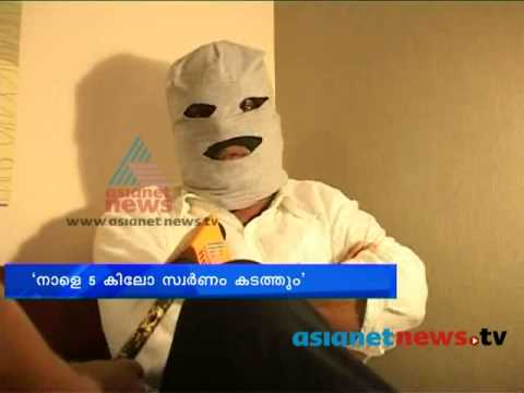 Gold smuggler Bilal challenging - He will smuggle 5kg gold through Kochi or Karipur airport