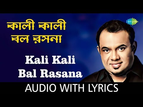 Kali Kali Bal Rasana with Lyrics | Raghab Chatterjee | Bhubanomohini Raghab Chatterjee