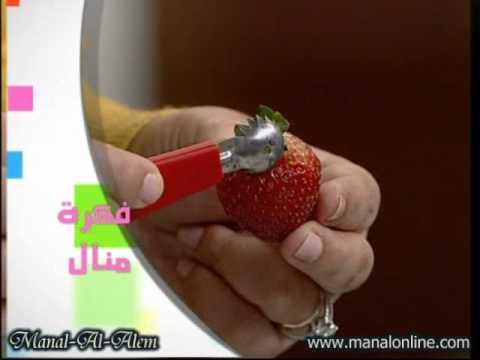 أداة نزع الأوراق الخضراء من الفراولة - منال العالم