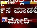 PM Modi On His Way to Attend Mahamastakabhisheka in Shravanabelagola
