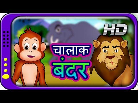 Chalak Bandar - Hindi Story for Children | Hindi Kahaniya | Panchatantra Moral Story for kids HD thumbnail