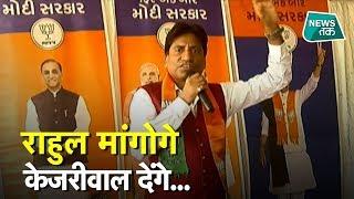 राजू श्रीवास्तव की चुनावी कॉमेडी, चुनाव प्रचार में जमकर हंसाया EXCLUSIVE | News Tak