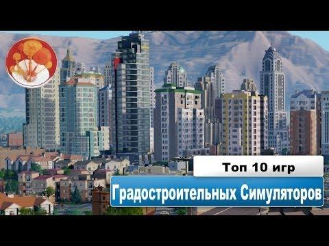 Топ 10 градостроительных симуляторов