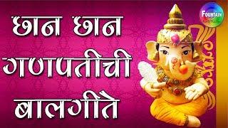 Chan Chan गणपती गाणी   Marathi balgeet 2018   Dev Bappa Deva Bappa   गणेश चतुर्हती स्पेशल