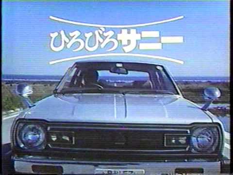 【CM】ニッサンサニー ニッサンバイオレット 1978年 - YouTube