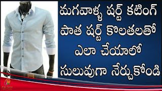 Download Gents shirt full hands cutting with sample shirt mesarment in Telugu 3Gp Mp4