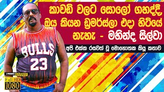 Sunflower Mahinda Silva | Superstars Mahinda Silva Jpromo