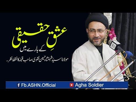 Eshq by Moulana Syed Shahenshah Hussain Naqvi