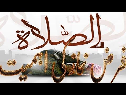 Ferz Namaz Ki Ahmiyat Qari Sohaib Ahmed Meer Muhammadi video