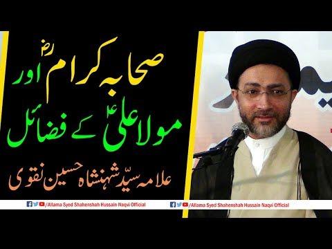 Sahaba-e-Karam ki Mola Ali a.s sw Mohabbat by Allama Syed Shahenshah Hussain Naqvi