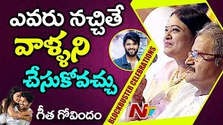 Vijay Deverakonda Parents about His Wife at  Geetha Govindam Blockbuster Celebrations