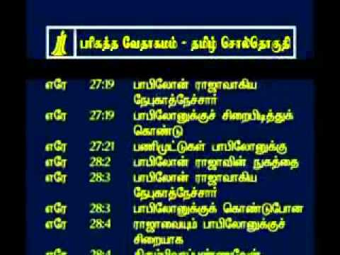 Tamil Bible Concordance - P-20 video