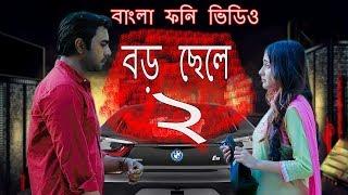 Download Boro Chele 2। বড় ছেলে ২ | Telefilm | Apurba| Mehazabien | Bangla Funny Video 2017 | AjobTuber 3Gp Mp4
