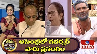 Governor ESL Narasimhan Speech in TS Assembly | United India Rally | Jordar News Full Episode | hmtv