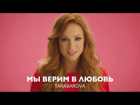 Песни из кино и мультфильмов - Мы верим в любовь (Светлана Тарабарова, OST Любовь в большом городе 3)