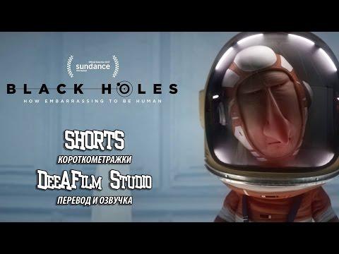 Короткометражная анимация «Чёрные дыры»   Озвучка DeeAFilm