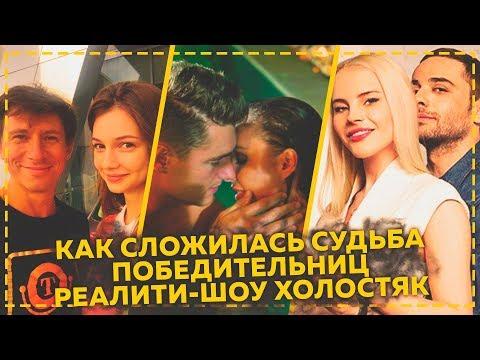 Холостяк 6 сезон - Как сложилась судьба победительниц / выпуск от 27.05.18 27 мая 2018 11 серия