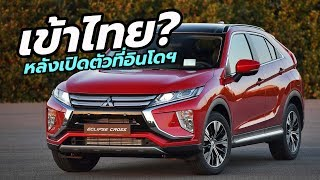 เปิดตัว-ราคา 2019 Mitsubishi Eclipse Cross / Outlander PHEV ในอินโดฯ จะเข้าไทยไหม?