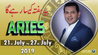 Aries Weekly Horoscope from Sunday 21st July to Saturday 27th July 2019