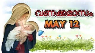 Mathavinte Vanakkamasam 12 th day | Vanakkamasam May 12 | Month of Mary May 12