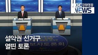 R)설악권 선거구 법정 토론회, 공방 치열