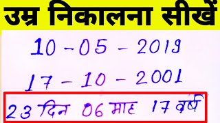 Date of birth kaise nikalte h |date of birth | age kaise nikalte hai | age calculation tricks
