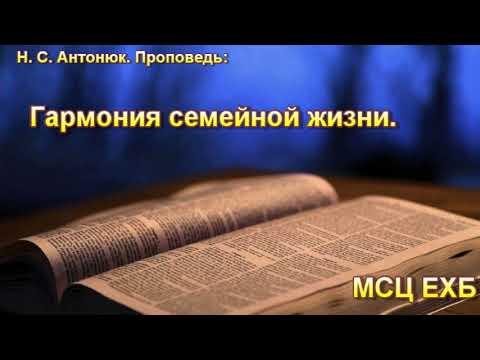 """""""Гармония семейной жизни"""". Н. С. Антонюк. МСЦ ЕХБ."""